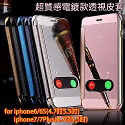 蘋果 iPhone6/6S iphone7 iphone8 PLUS i6s i6+ i7+ i8+ 4.7吋/5.5吋 iphone 5S SE 電鍍鏡面皮套 手機殼 免翻蓋接滑動聽 視窗皮套 半透明鏡子 保護殻 手機套