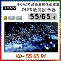 SONY液晶電視推薦到【SONY】65型液晶電視 4K HDR 超極真影像處理器 HDR 高動態對比 OLED《KD-65A1》就在丹尼爾3C影音家電館推薦SONY液晶電視