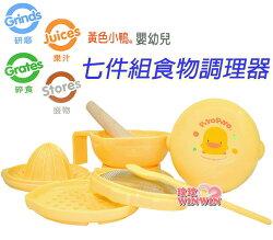 黃色小鴨 GT-83222 嬰幼兒七件組食物調理器 ~ 培養良好的飲食習慣,從小開始