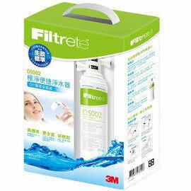 《3M》原廠公司貨 DS02-D 極淨便捷 DIY 可生飲淨水器 (限量特惠組)【可除鉛】