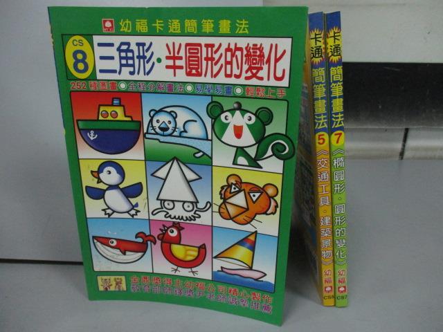~書寶 書T5/少年童書_JQA~卡通簡筆畫法~三角形半圓形的變化_橢圓形等_共3本合售