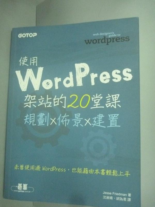 ~書寶 書T4/ _ZIW~ Wordpress 架站的20堂課:規劃x 佈景x 建置_J