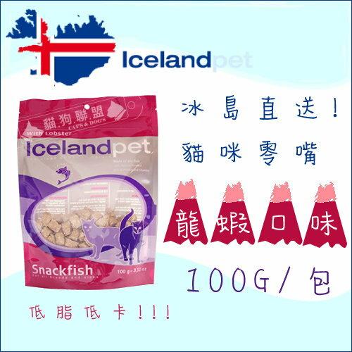 <br/><br/>  +貓狗樂園+ 冰島直送【魚油寵食。貓咪零嘴。龍蝦口味】200元<br/><br/>