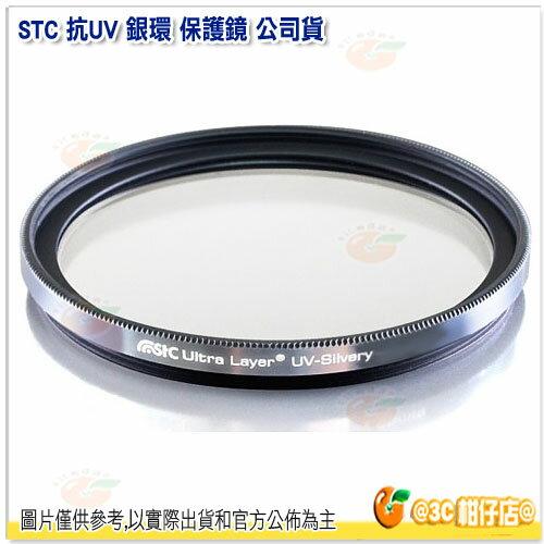 STC 抗UV 銀環 保護鏡 58mm 公司貨 銀框 UV鏡 防油 防水