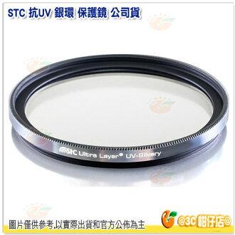 送鏡頭蓋夾 STC 抗UV 銀環 保護鏡 58mm 公司貨 銀框 UV鏡 防油 防水