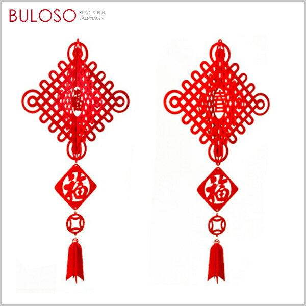 《不囉唆》春節 立體中國結掛件 (不挑色/ 款) 掛飾 擺件 吊飾 春節 新年 裝飾【A432754】