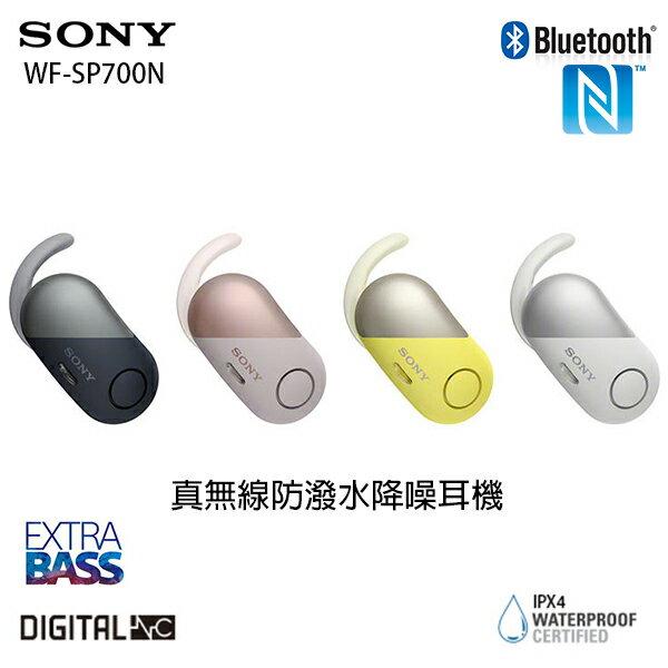 SonyWF-SP700N藍牙真無線防潑水降噪耳機公司貨一年保固