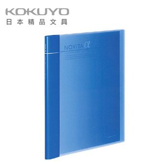 日本 KOKUYO NOViTA a 組合資料夾NT24B-藍(內有2本12口袋夾) / 個