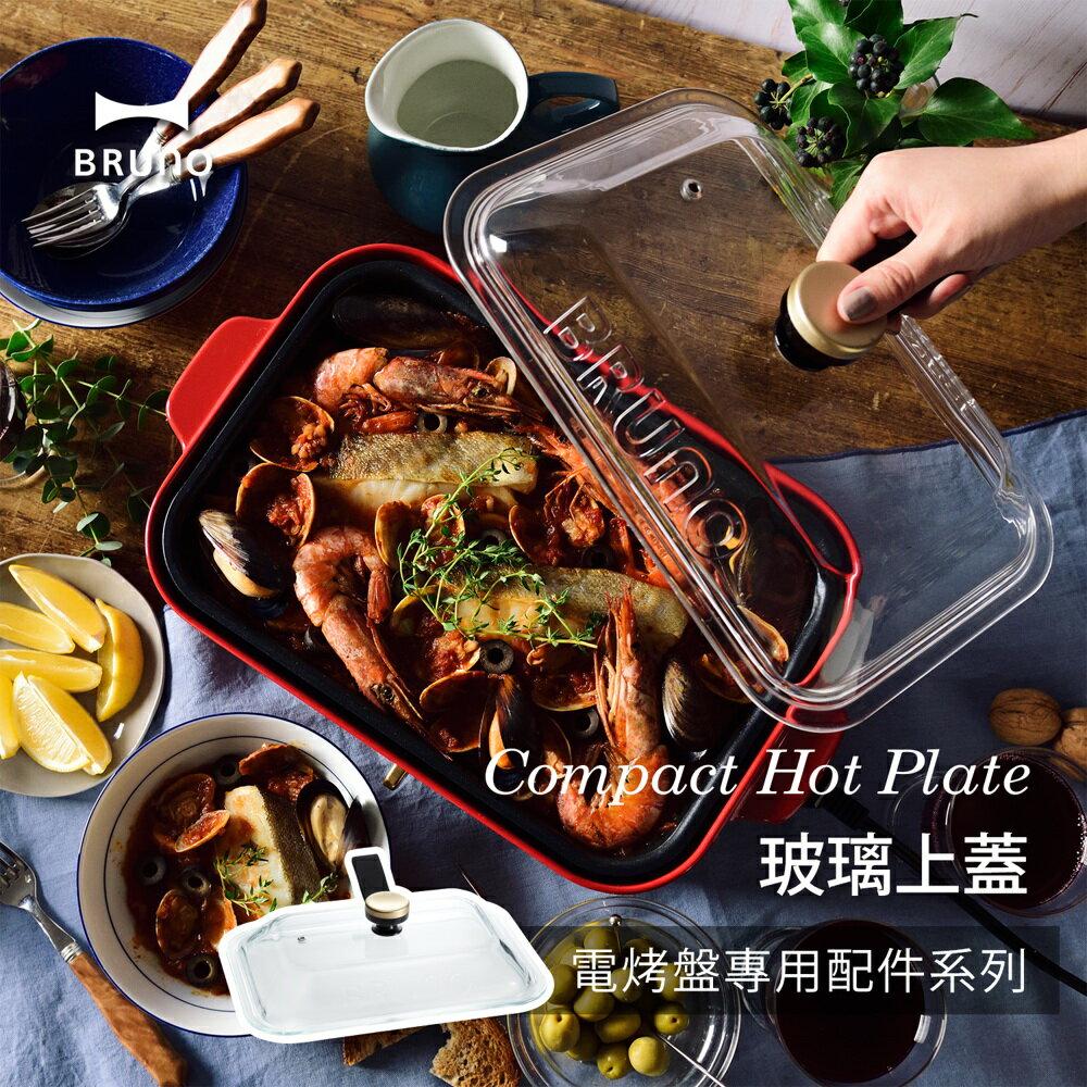 【日本BRUNO】電烤盤專用玻璃蓋 (電烤盤配件)BOE021-GLASS