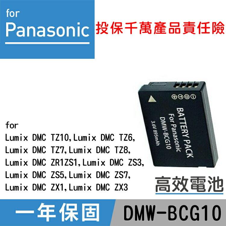 特價款@攝彩@Panasonic DMW-BCG10 電池 Lumix DMC TZ10 TZ6 TZ7 ZR1ZS1