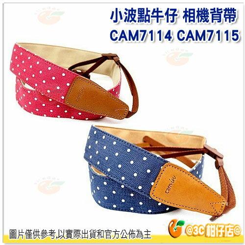 Cam-in CAM7114 CAM7115 公司貨 小波點牛仔 相機背帶 通用型 減壓 單眼 微單眼 D800 D750 750D D5200 6D 700D 5DIII NE