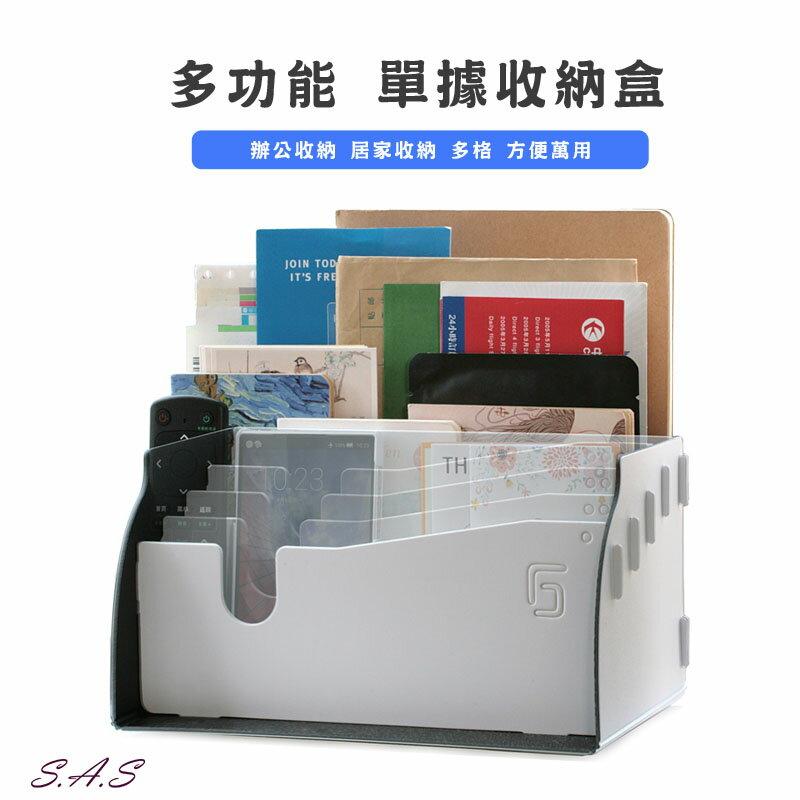 單據收納盒 分類收納盒 桌面收納 辦公室收納 資料夾分類 多層資料架 文件架 置物架 單據分類【794】