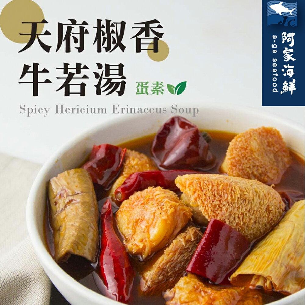 【阿家海鮮】天府椒香牛若湯(300g/固形物100g/包)