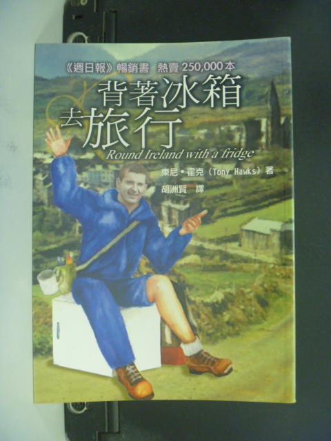 【書寶二手書T4/翻譯小說_OKW】背著冰箱去旅行_東尼.霍克