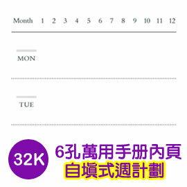 珠友 BC-80032 B6/32K 6孔滑動夾/萬用手冊內頁(自填週計劃)