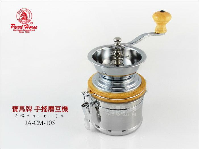 快樂屋? 日本寶馬牌手搖磨豆機 JA-CM-105 不鏽鋼/咖啡豆/咖啡粉/現磨咖啡/可搭濾紙/濾杯