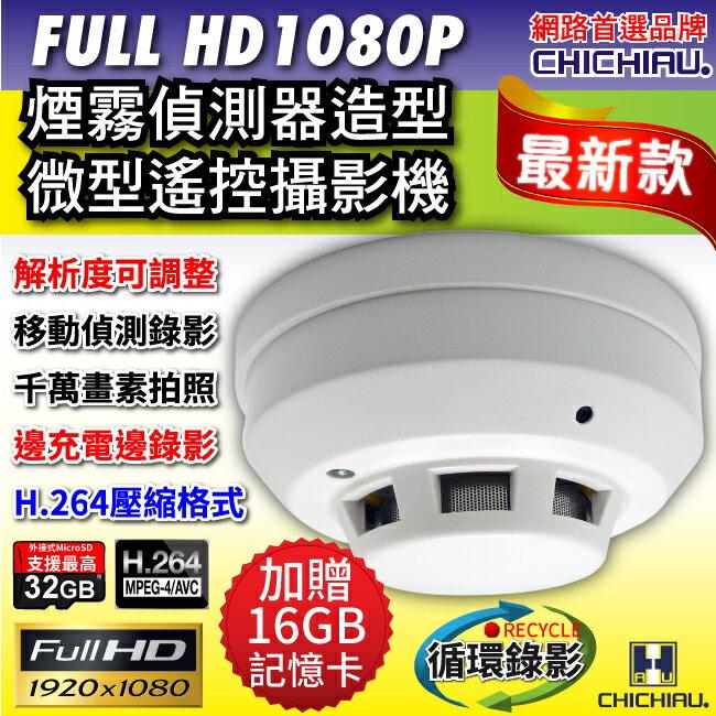 【CHICHIAU】Full HD 1080P 煙霧偵測器造型遙控微型針孔攝影機