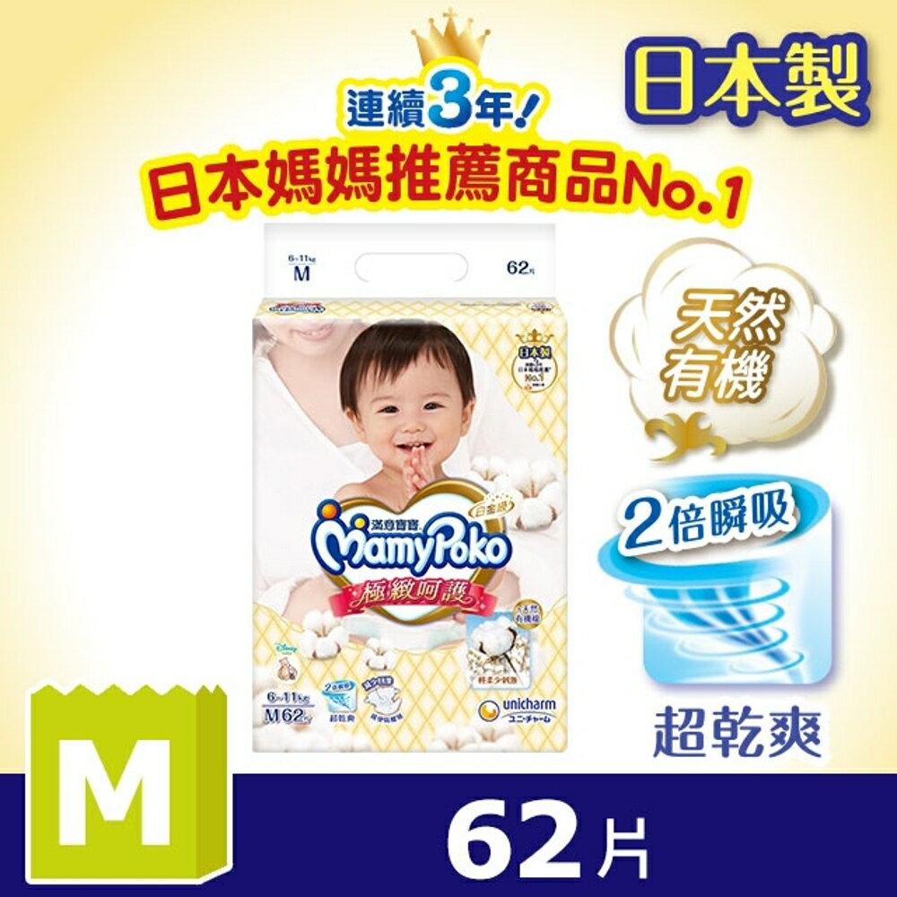 滿意寶寶 極緻呵護(M)62片