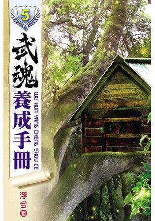 武魂養成手冊05