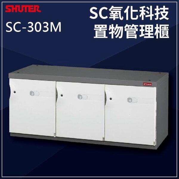 居家必備【現代簡約設計】SC-303M(臭氧科技)樹德SC置物櫃收納櫃萬用櫃鞋架事務櫃書櫃資料櫃鎖櫃員工櫃