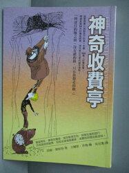 【書寶二手書T1/翻譯小說_ICW】神奇收費亭_吳宜潔, 諾頓傑斯特