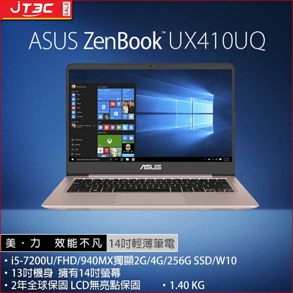 JT3C:【最高折$350】ASUSZenBookUX410UQ-0131C7200U玫瑰金(i5-7200UFHD940MX獨顯2G4G256GSSDW10)筆記型電腦(下單前敬請先詢問庫存)