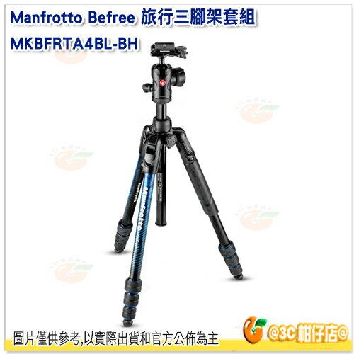 3/15前送溫莎包 曼富圖 Befree Advanced MKBFRTA4BL-BH 腳架 雲台組 藍 公司貨