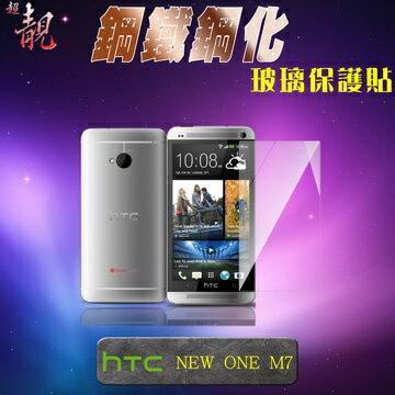 【超靚】HTC New One / M7 / 801E 鋼化玻璃保護貼 (玻璃保護膜 玻璃膜 玻璃貼 手機保護貼)