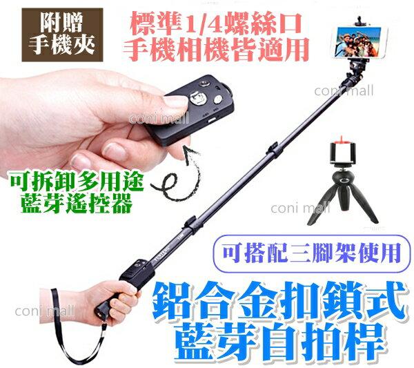 【coni shop】雲騰1288鋁合金扣鎖式藍芽自拍桿 藍芽自拍器 自拍神器 自拍棒 伸縮自拍棒 無線藍芽