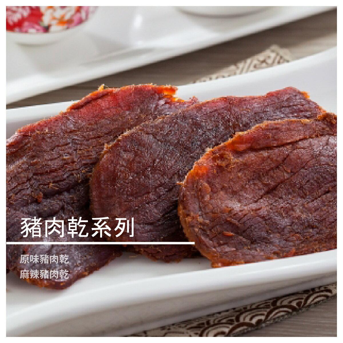 【黃金香肉乾】豬肉乾系列