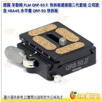 可分期 德國 孚勒姆 FLM QRP-50Ⅱ 快拆板連接器二代套組 公司貨 含 HSA45 水平儀 QRP-50 快裝板 負重30KG