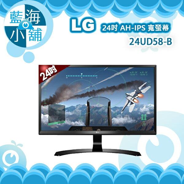 LG 樂金 LG 24UD58-B 24吋 AH-IPS 寬螢幕(4K高畫質-內附HDMI線)