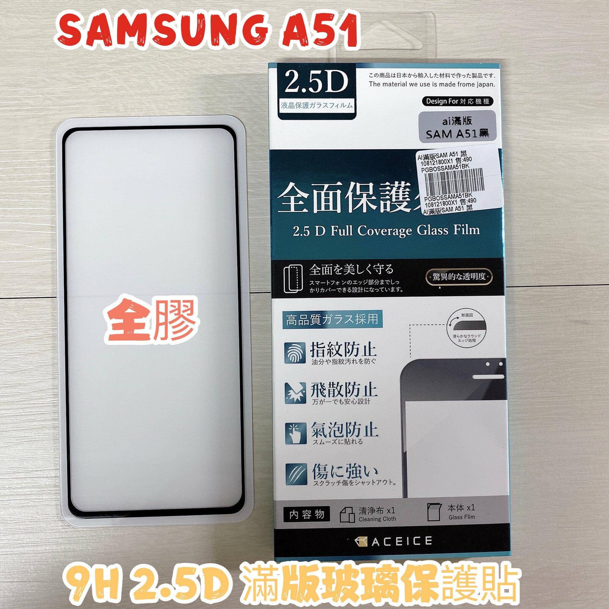 """扛壩子"" SAMSUNG A51 A51 5G 6.5吋 滿版 2.5D AI 9H 鋼化膜玻璃螢幕保護貼"