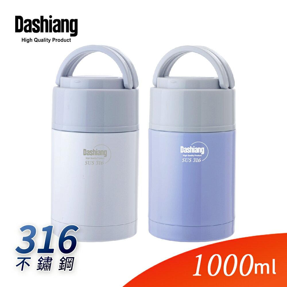 Dashiang 316 不鏽鋼真空 悶燒罐 1000ml  1入