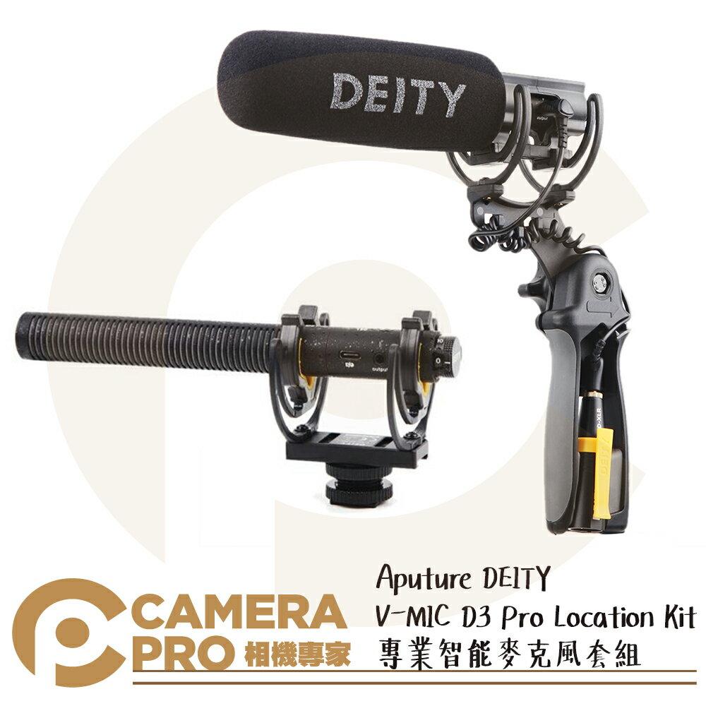 CameraPro相機專家 ◎相機專家◎ Aputure DEITY V-Mic D3 Pro Location Kit 專業智能麥克風套組 公司貨