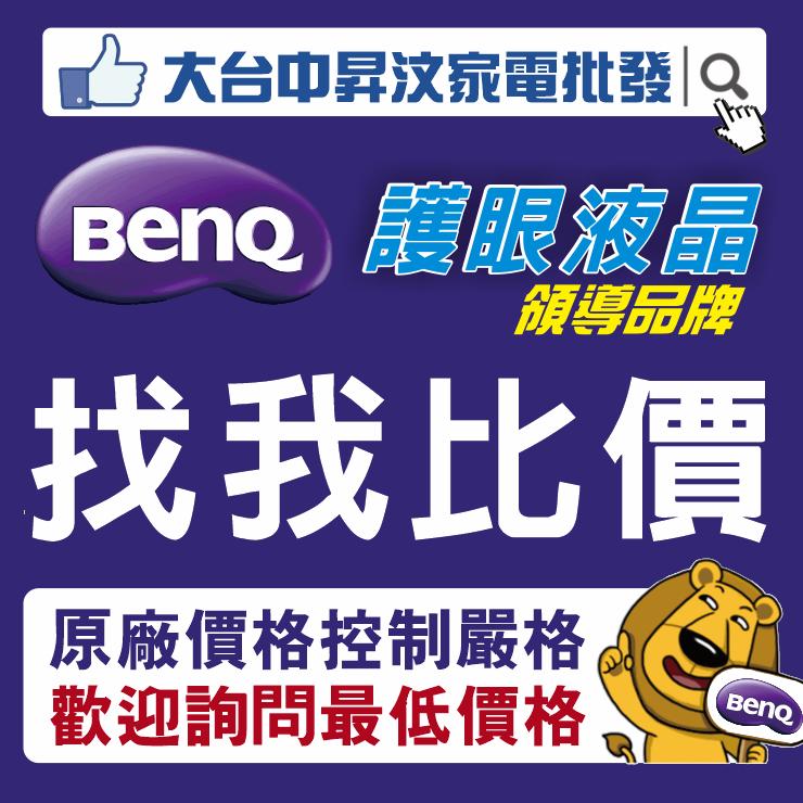 市場最低價 BENQ明基43吋電視 43IW6500 特價中 另43IE6500 TL-43W600 TL-43A300