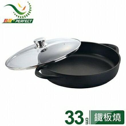 【理想PERFECT】日式黑金鋼鐵板燒(附蓋)~在家煮壽喜燒~ 33cm IKH-90133