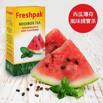 Freshpak西瓜薄荷風味南非國寶茶(Watermelon & Mint RooibosTea)2.5gX20入