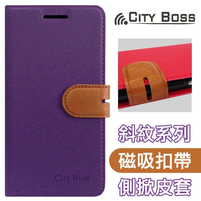 CITY BOSS 繽紛 撞色混搭*5.5吋 HTC Desire 10 lifestyle 紫色 手機套 側掀磁扣皮套/保護套/背蓋/支架/手機殼/保護殼/卡片夾/可站立/TIS購物館
