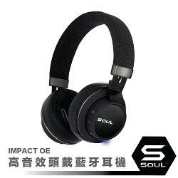 SOUL IMPACT OE 高音效頭戴藍牙耳機  (台灣公司貨)