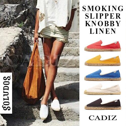 【Cadiz】美國正品 SOLUDOS 經典多色草編休閒鞋 [SMOKING SLIPPER/ 代購/ 現貨]