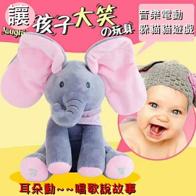聖誕大象 美國熱銷 躲貓貓大象 音樂大象 會說話 唱歌大象 毛絨大象 折耳朵大象 娃娃【塔克】