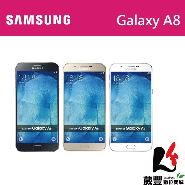 【贈16G記憶卡+車用手機支架】SAMSUNG Galaxy A8 5.7吋 雙卡雙待 智慧手機【葳豐數位商城】