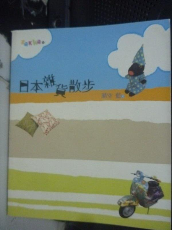 【書寶二手書T6/旅遊_ICS】日本雜貨散步_晴空藍