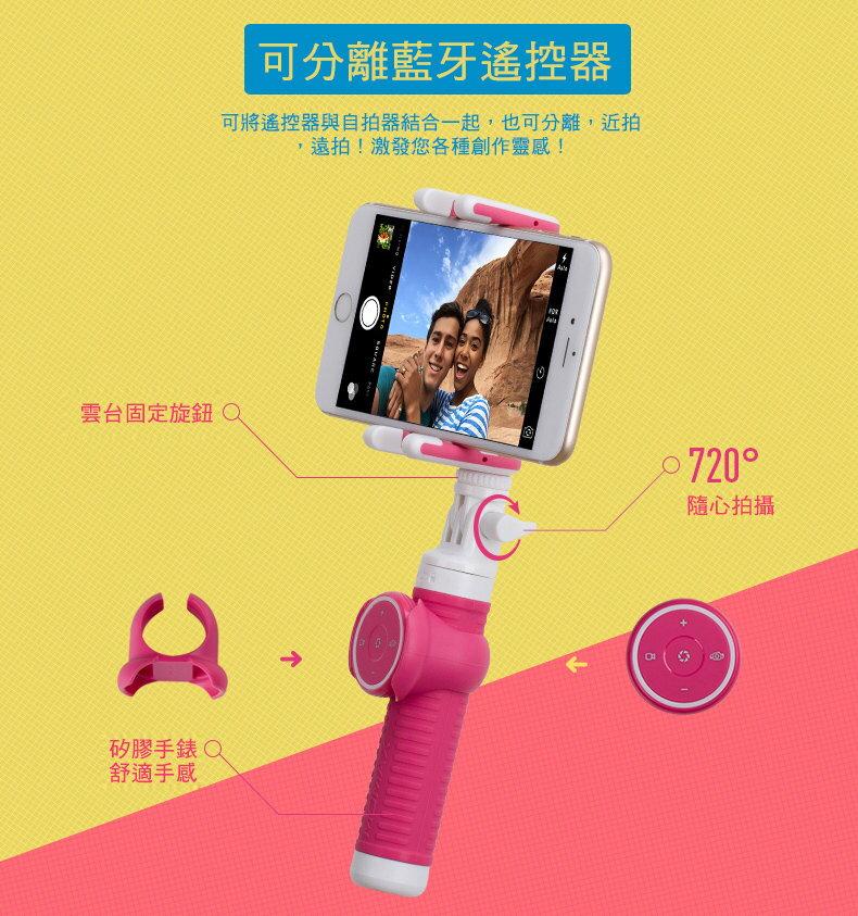 MOMAX 正品 藍牙自拍杆 專屬APP手勢拍照 藍牙遙控 720度旋轉自拍 創意科技 100cm 贈三腳架