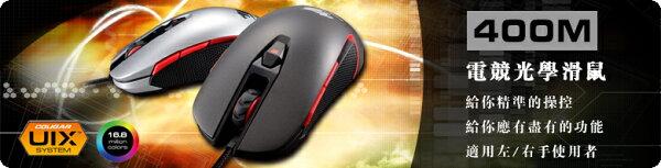 COUGAR美洲獅400M電競光學滑鼠電競滑鼠電競鼠遊戲滑鼠遊戲鼠電腦滑鼠【迪特軍】