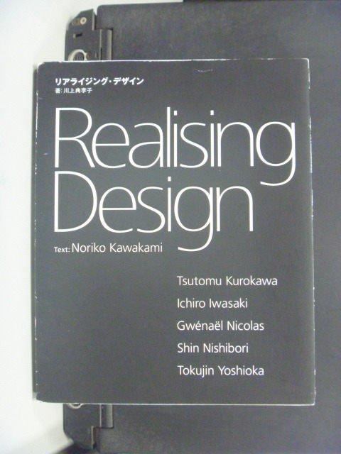 【書寶二手書T4/建築_JLK】Realising Design_TOTO出版_日文書