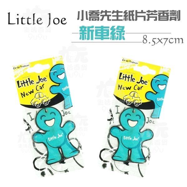 【九元生活百貨】LittleJoe小喬先生紙片芳香劑新車綠室內芳香車內芳香