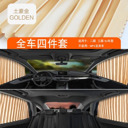 汽車窗簾 汽車窗簾升降遮陽簾防蚊防曬自動伸縮磁吸式私密遮光車載窗簾車用『DD4507』