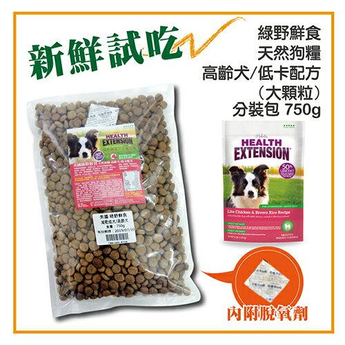 綠野鮮食 天然狗糧 高齡犬  低卡配方 大顆粒 ~分裝包750g  T001A03~075